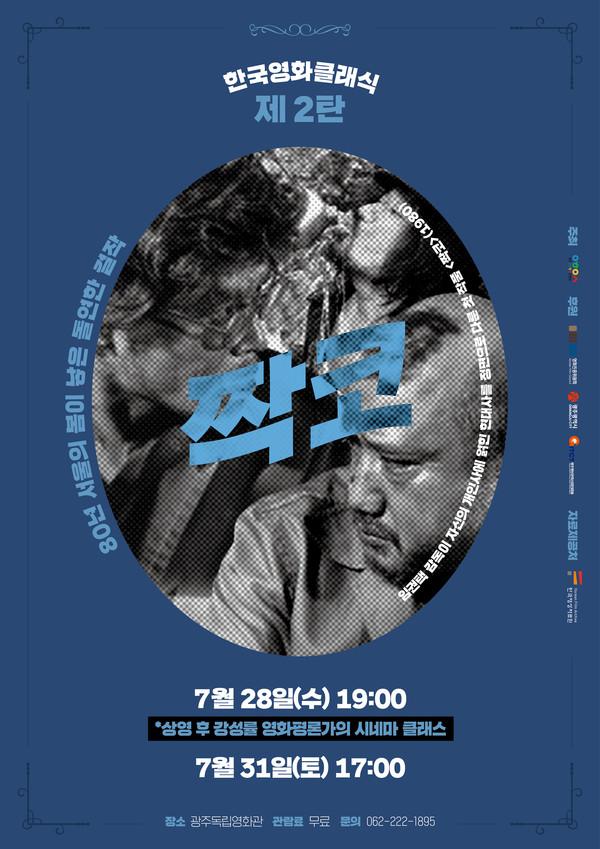 한국영화클래식 2탄 짝코 포스터.